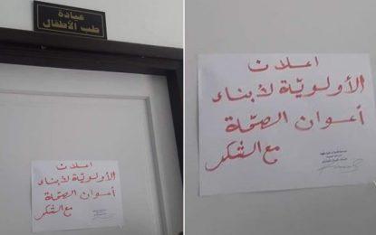 «Priorité aux enfants des agents de la santé» à Kairouan : La note de service de la honte !
