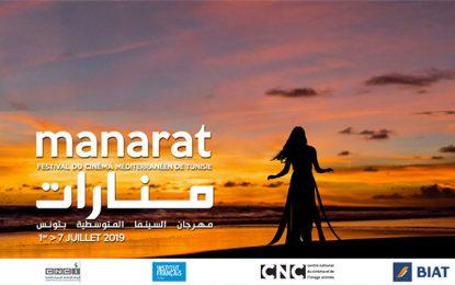 Manarat 2019 : Un jeune festival qui a tout d'un grand messe du cinéma