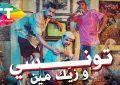 Les Aigles de Carthage à la CAN 2019 : Tunisie Telecom fait chanter l'amitié tuniso-égyptienne (vidéo)
