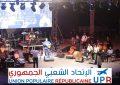 Pour l'UPR, les artistes étrangers  doivent être bannis des festivals en Tunisie !