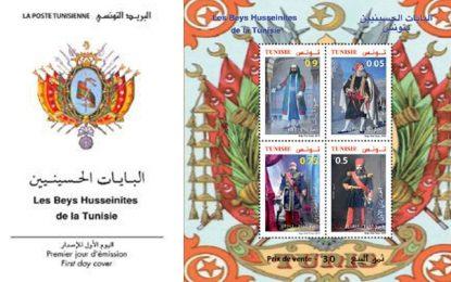 Patrimoine : La Poste tunisienne rend hommage aux Beys Husseinites