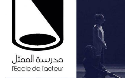 Tunis : Appel à candidature pour une nouvelle session de l'Eole de l'Acteur