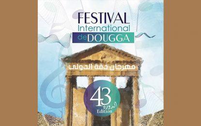 Festival International de Dougga : A la conquête d'un plus large public