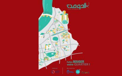 Tunis : Séminaire de lancement du projet «Pépinière Urbaine-Ness El Houma»