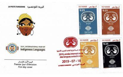 Journée d'étude de la Poste Tunisienne à Mahdia : Réinventer les timbres-postes tunisiens