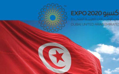 La Tunisie à l'Expo Dubaï 2020 du 1er octobre 2021 au 31 mars 2022