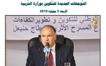 Hatem Ben Salem: Le nouveau système de formation concernera tous les acteurs de l'éducation nationale