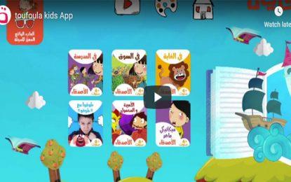 Toufoula Kids, une application pour protéger les enfants sur Internet