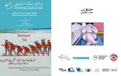 Les 14e Rencontres cinématographiques de Hergla dédiées au cinéma d'animation tunisien