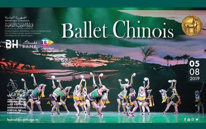 Lundi soir au théâtre romain de Carthage : Spectacle du ballet de la région autonome de Guangxi Zhuang