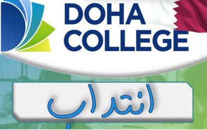 Doha College offre des postes vacants à des Tunisiens dans l'enseignement, la santé, et l'administration scolaire
