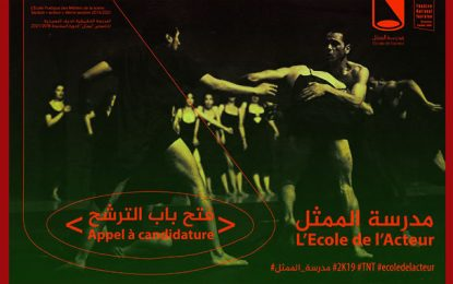 Théâtre national tunisien : L'Ecole de l'Acteur lance un appel à candidature