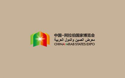 La Tunisie à la 4e Exposition Chine-Pays arabes, du 5 au 8 septembre 2019