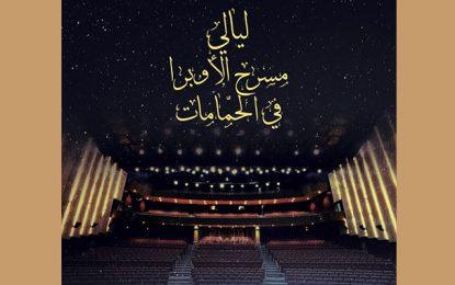 La Cité de la culture organise «Les nuits du Théâtre de l'Opéra à Hammamet»