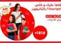 Rentrée scolaire : Ooredoo lance le paiement des frais de scolarité du primaire par recharge téléphonique