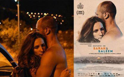 Sortie tunisienne du film palestinien : ''The reports on Sarah and Saleem''