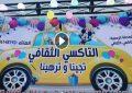 La Fondation Biat pour la jeunesse parraine un «taxi culturel», pour les écoles de Gafsa et du sud-ouest