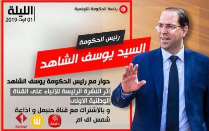 Ce soir sur Watania 1, interview du chef du gouvernement Youssef Chahed