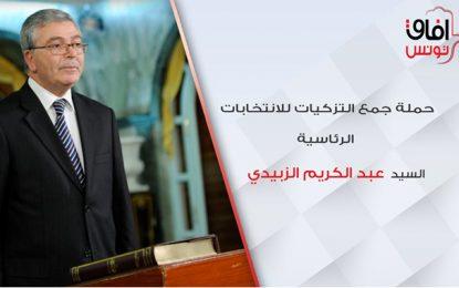 Afek Tounes lance une campagne pour le parrainage des citoyens à la candidature d'Abdelkrim Zbidi