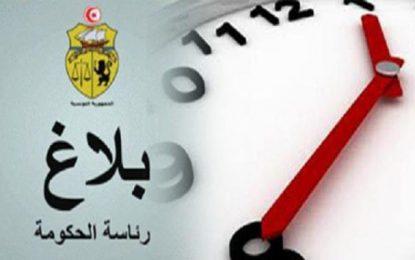 L'administration tunisienne retourne à l'horaire d'hiver à partir du lundi 2 septembre