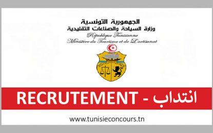 Concours de l'Office national du tourisme tunisien (ONTT), pour recruter 23 agents