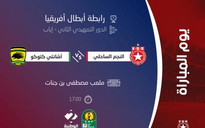 ESS-Asante Kotoko en live streaming: Ligue des Champions CAF