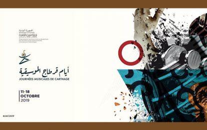 Les 6e Journées musicales de Carthage (JMC) auront lieu du 11 au 18 octobre 2019