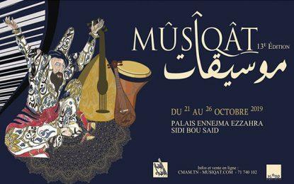 Le festival Mûsîqât à Sidi Bou Said du 21 au 26 octobre 2019