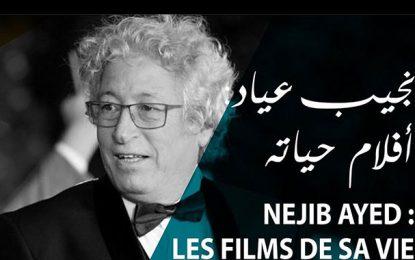 La Cinémathèque Tunisienne rend hommage à Néjib Ayed