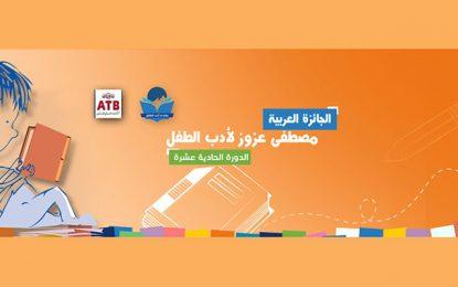 Appel à candidatures pour la 11e edition du Prix arabe ATB Mustapha Azouz de littérature pour l'Enfant
