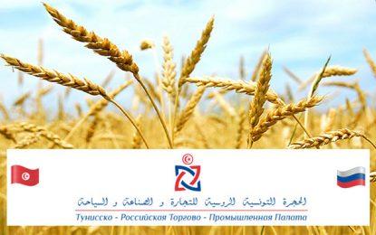 Siamap 2019 : Séminaire sur la promotion secteur céréalier en Tunisie