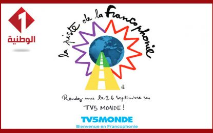 «La Piste de la Francophonie», ce jeudi 26 septembre 2019, sur la chaîne Wataniya 1