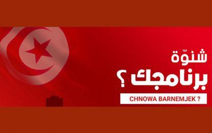 Des jeunes tentent de mobiliser les électeurs: «Chnowa barnemjek?»