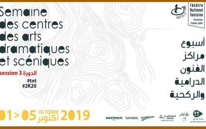 Tunis : Démarrage de la Semaine des Centres des arts dramatiques et scéniques (1-5 octobre 2019)