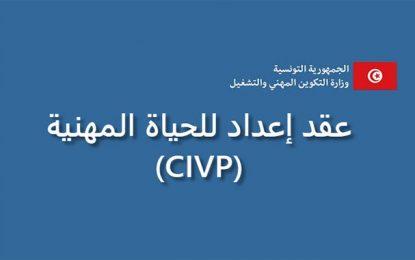 Tunisie: Le SIVP est rebaptisé CIVP et sa subvention augmente
