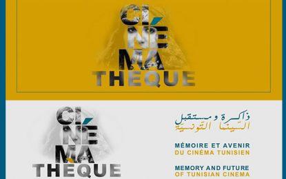 Inauguration d'un espace de conservation du patrimoine cinématographique tunisien