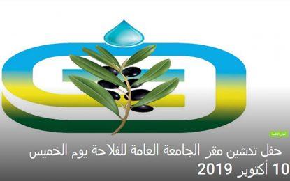 UGTT : Le siège de la Fédération générale de l'agriculture inauguré le 10 octobre 2019