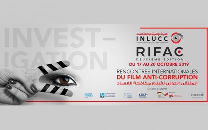 Cité de la Culture de Tunis : 2e édition des Rencontres internationales du film anti-corruption