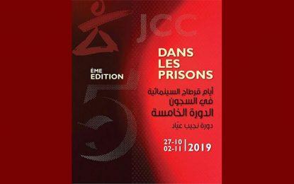 «Les JCC dans les prisons» : Les détenus participent aussi à la fête du cinéma