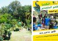 Tunis : L'Association des amis du Belvédère organise une journée de nettoyage du parc