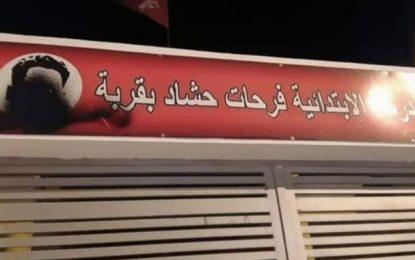 L'UGTT appelle à l'ouverture d'une enquête suite au vandalisme du portrait de Farhat Hached à l'entrée d'une école à Korba