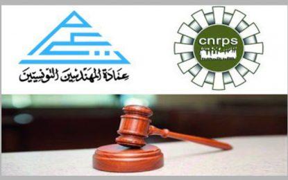 Plainte de l'Ordre des ingénieurs tunisiens contre la CNRPS et son Pdg