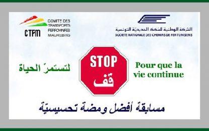 Tunisie: Concours de la SNCFT sur le meilleur flash de sensibilisation