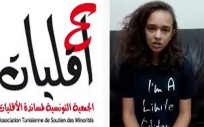 Élève victime du racisme de son prof à Sfax : Le ministère de l'Éducation ouvre une enquête