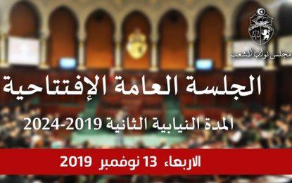 Tunisie : La séance inaugurale de la session parlementaire 2019-2024 fixée au mercredi 13 novembre 2019