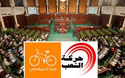 Nouveau bloc parlementaire réunissant Attayar et Harakat Al-Chaab