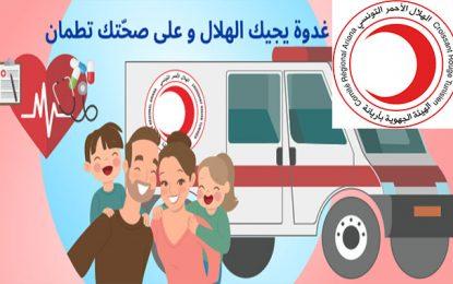 Ariana : appel à participer à une caravane de santé à la localité de Aichoucha, à Raoued, le 1er décembre 2019