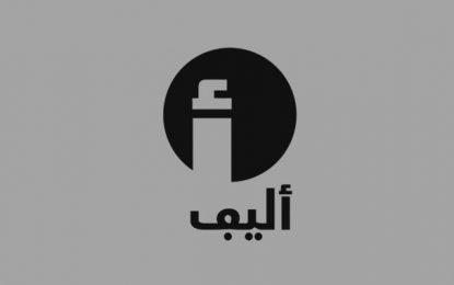 Elife : une solution contre l'exode des cerveaux tunisiens