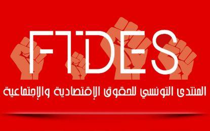 Le travail du département migration de la FTDES sera présenté, demain, 16 décembre 2019 à Tunis