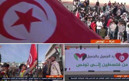 Palestine : Le drapeau tunisien hissé dans les écoles de Gaza (Vidéo)